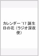 ラジオ深夜便誕生日の花カレンダー 2017