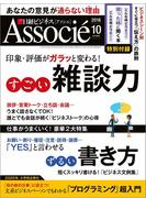 日経ビジネスアソシエ2016年10月号