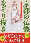 京都の仏像なぞり描き ペン1本で、心がスーッと軽くなる