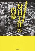 """「対日工作」の内幕 情報担当官たちの告白 """"諜報""""に翻弄される日本"""