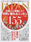 JAPAN外国人が感嘆した!世界が憧れるニッポン
