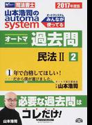 山本浩司のautoma systemオートマ過去問 司法書士 2017年度版2 民法 2