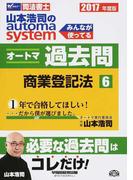 山本浩司のautoma systemオートマ過去問 司法書士 2017年度版6 商業登記法