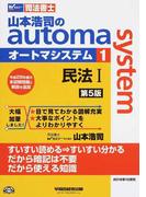 山本浩司のautoma system 司法書士 第5版 1 民法 1