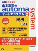 山本浩司のautoma system 司法書士 第5版 2 民法 2