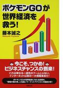 ポケモンGOが世界経済を救う!