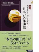 図説教養として知っておきたい日本の名作50選