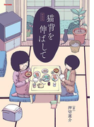 猫背を伸ばして 新装版(メテオコミックス)