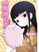 プピポー!(1)(メテオコミックス)