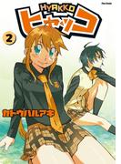 ヒャッコ(2)(メテオコミックス)