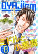 月刊オヤジズム 2016年 Vol. 8(ソルマーレ編集部)