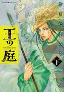 王の庭(下)(Nemuki+コミックス)