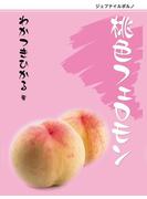 桃色フェロモン