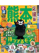 るるぶ熊本 応援版