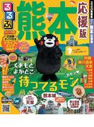るるぶ熊本 応援版(るるぶ情報版(国内))