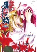 愛しの焔~ゆめまぼろしのごとく(4)(フレックスコミックス)