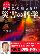 【期間限定価格】竹内薫の あなたの知らない災害の科学