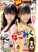 漫画アクション 2016年9/20号(アクションコミックス)