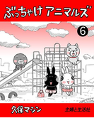 ぶっちゃけアニマルズ6(週刊女性コミックス)