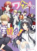 ワケあり生徒会!NEXT(9)(魔法のiらんど文庫)