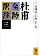 杜甫全詩訳注(三)(講談社学術文庫)