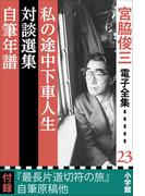宮脇俊三 電子全集23『私の途中下車人生/対談選集/自筆年譜』