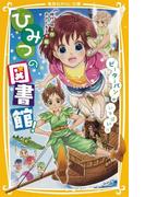 ひみつの図書館! 『ピーターパン』がいっぱい!?(集英社みらい文庫)
