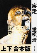疾走【上下 合本版】(角川文庫)