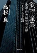 欲望産業 小説・巨大消費者金融【上下 合本版】(角川文庫)