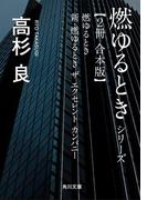 燃ゆるときシリーズ【2冊 合本版】 『燃ゆるとき』+『新・燃ゆるとき ザ エクセレント カンパニー』(角川文庫)