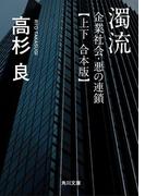 濁流 企業社会・悪の連鎖【上下 合本版】(角川文庫)