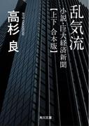 乱気流 小説・巨大経済新聞【上下 合本版】