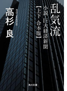 乱気流 小説・巨大経済新聞【上下 合本版】(角川文庫)