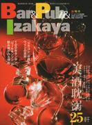 Bar&Pub&Izakaya 創刊号