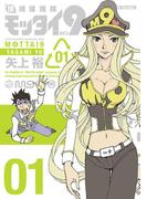 【全1-3セット】環境保護隊モッタイ9(フレックスコミックス)