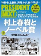 PRESIDENTNEXT Vol.19