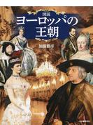 図説ヨーロッパの王朝 新装版