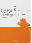 Wonderful R 2 StanとRでベイズ統計モデリング