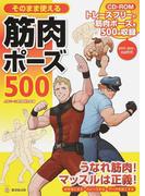 そのまま使える筋肉ポーズ500