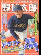 野球太郎 No.020 2016ドラフト直前大特集号