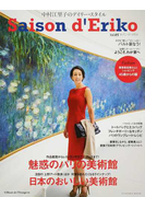 セゾン・ド・エリコ 中村江里子のデイリー・スタイル Vol.05 魅惑のパリの美術館/日本のおいしい美術館
