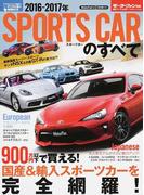 スポーツカーのすべて 2016−2017年 900万円以下!注目の最新スポーツカー33台を徹底分析!