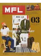 MFL LIFESTYLE MILITARY 03 お洒落なミリタリーが分かる絶対キーワードA to Z!!