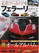 フェラーリのすべて Vol.2 祝!フェラーリ日本公道デビュー50周年最新版オールアルバム
