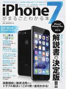 iPhone 7がまるごとわかる本