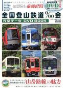 全国登山鉄道‰会完全データDVD