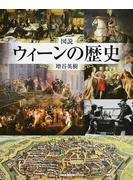 図説ウィーンの歴史