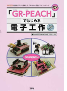 「GR−PEACH」ではじめる電子工作 高性能CPUを搭載した、「Arduino互換」マイコンボード