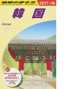 地球の歩き方 2017〜18 D12 韓国