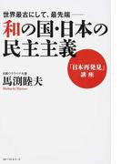 和の国・日本の民主主義 世界最古にして、最先端 「日本再発見」講座